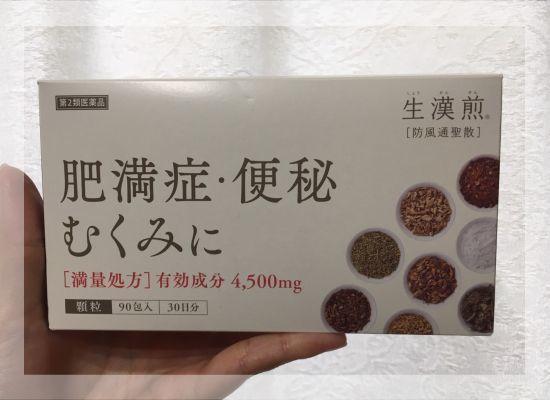 生漢煎,防風通聖散.jpg